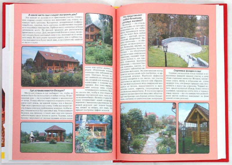 Иллюстрация 1 из 5 для Все о постройках на участке - В. Рыженко | Лабиринт - книги. Источник: Лабиринт