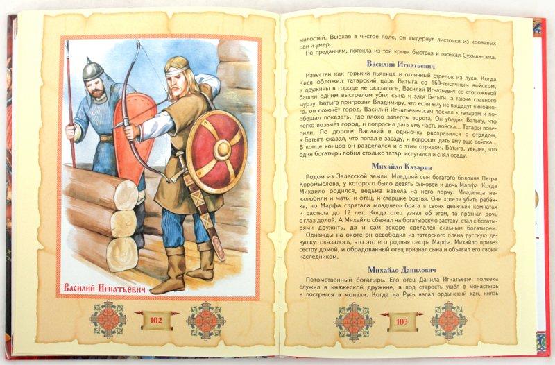 Иллюстрация 1 из 10 для Большая книга богатырей   Лабиринт - книги. Источник: Лабиринт