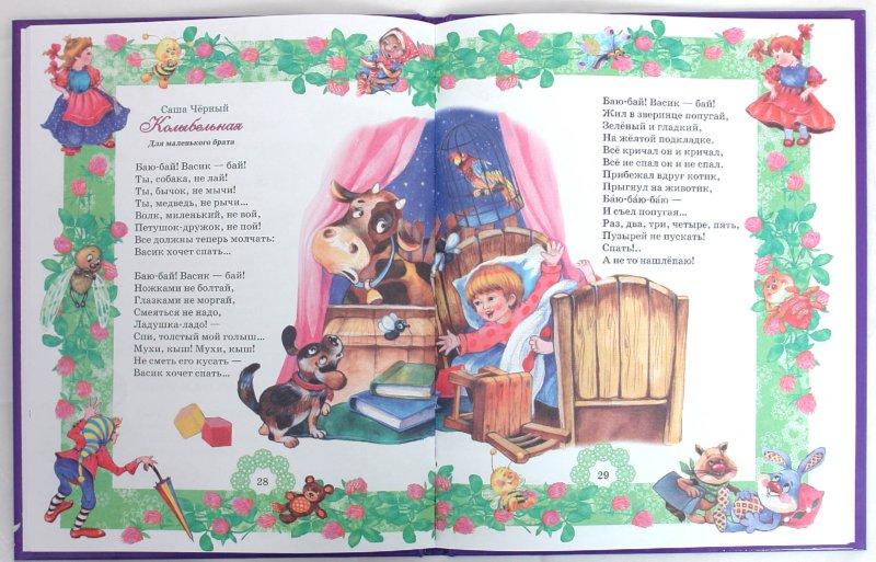 Иллюстрация 1 из 31 для Колыбельные стихи и песенки для малышей | Лабиринт - книги. Источник: Лабиринт