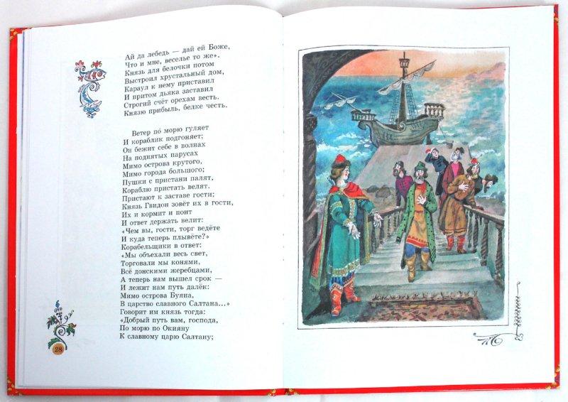 Иллюстрация 1 из 42 для Сказки - Александр Пушкин | Лабиринт - книги. Источник: Лабиринт
