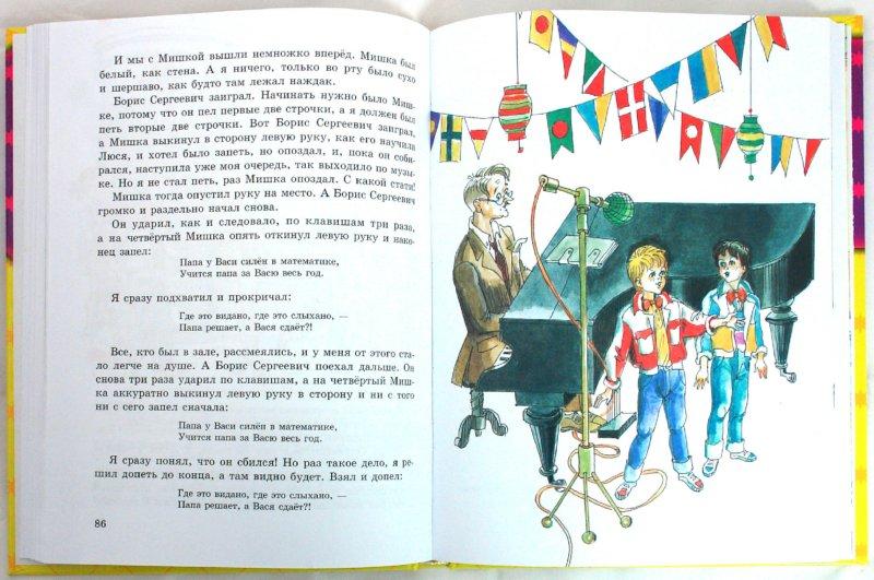 Иллюстрация 1 из 19 для Девчонкам и мальчишкам - Виктор Драгунский | Лабиринт - книги. Источник: Лабиринт
