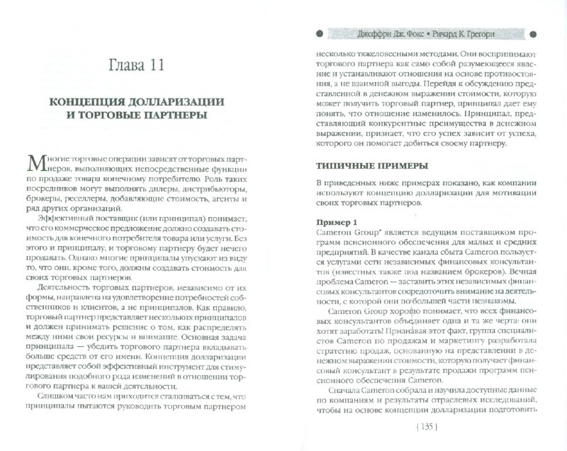Иллюстрация 1 из 5 для Конкурентные преимущества в денежном выражении - Фокс, Грегори | Лабиринт - книги. Источник: Лабиринт