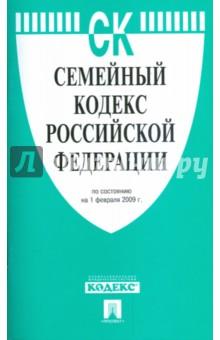 Семейный кодекс Российской Федерации по состоянию на 01 февраля 2009 г.