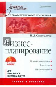 Стрекалова Наталья Бизнес-планирование: Учебное пособие (+CD)