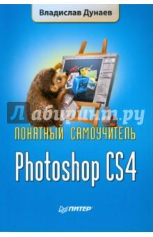 Дунаев Владислав Вадимович Photoshop CS4. Понятный самоучитель