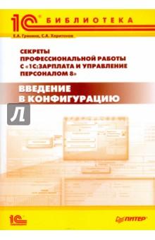Секреты проф. работы с программой 1С:Зарплата и Управление Персоналом 8. Введение в конфигурациюБухгалтерский учет и аудит<br>В пособии подробно, на примерах, рассматриваются основы работы с программой 1С:Зарплата и Управление Персоналом 8 (редакция 2.5), действия по подготовке информационной базы к эксплуатации, сервисные возможности конфигурации для решения задач управления персоналом и расчета заработной платы.<br>Пособие адресовано широкому кругу читателей. Оно будет полезно работникам различных служб организаций и предприятий, от службы управления персоналом и линейных руководителей до работников бухгалтерии, применяющих для автоматизации программу 1С:Зарплата и Управление Персоналом 8.<br>1С:Учебный центр № 1 (НОУ 1С-Образование) рекомендует использовать пособие для подготовки к экзаменам на получение сертификата 1С:Профессионал, 1С:Специалист и 1С:Специалист-консультант по программе 1С:Зарплата и Управление Персоналом 8. Книга также может быть полезна центрам сертифицированного обучения фирмы 1С, осуществляющим подготовку и повышение квалификации специалистов по внедрению и применению конфигурации Зарплата и Управление Персоналом.<br>