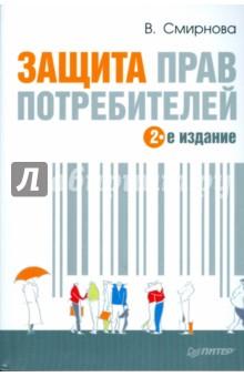 Защита прав потребителей. 2-е издание