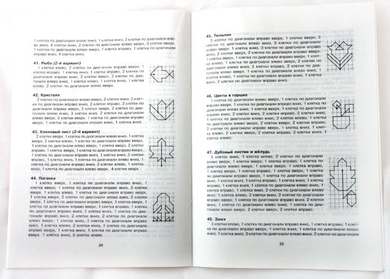 Иллюстрация 1 из 7 для Графические диктанты для девочек 6-7 лет - Ольга Крупенчук | Лабиринт - книги. Источник: Лабиринт