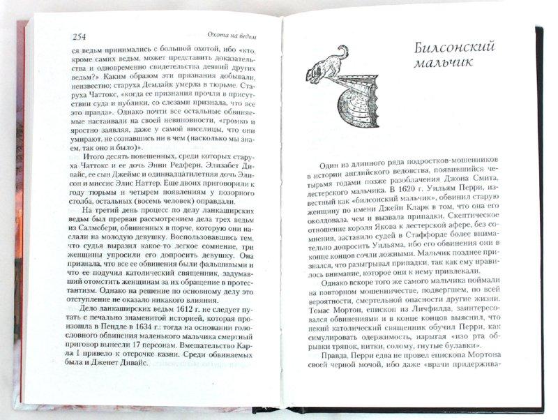 Иллюстрация 1 из 13 для Охота на ведьм. Заговор, которого не было   Лабиринт - книги. Источник: Лабиринт