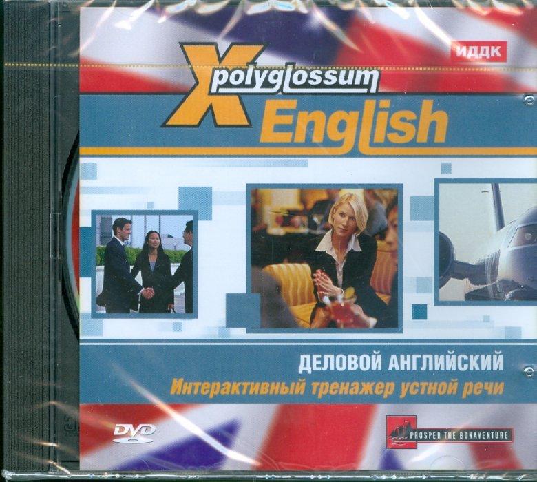 Иллюстрация 1 из 4 для English. Деловой английский. Интерактивный тренажер устной речи (DVDpc) | Лабиринт - софт. Источник: Лабиринт