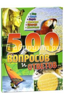 500 вопросов и ответов (зеленая)