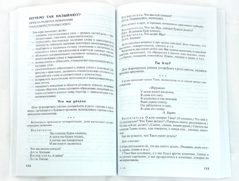 Иллюстрация 1 из 43 для Придумай слово | Лабиринт - книги. Источник: Лабиринт