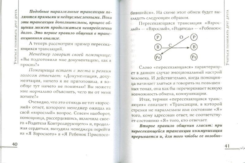 Иллюстрация 1 из 4 для Учиться понимать друг друга - Стеттлер, Стеттлер   Лабиринт - книги. Источник: Лабиринт