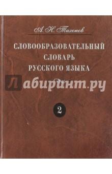 Словообразовательный словарь русского языка. В 2 томах: более 145000 слов. Том 2