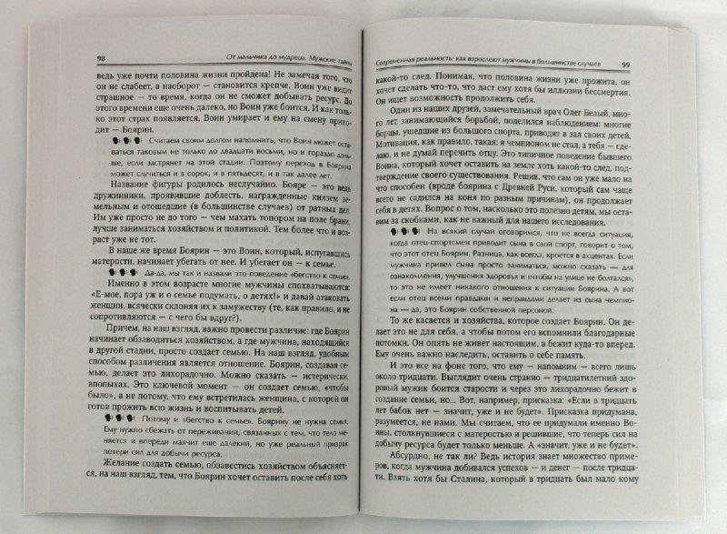 Иллюстрация 1 из 7 для От мальчика до мудреца. Мужские тайны - Зыгмантович, Шишков | Лабиринт - книги. Источник: Лабиринт