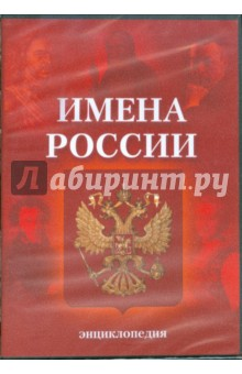 Имена России. Энциклопедия (CDpc)