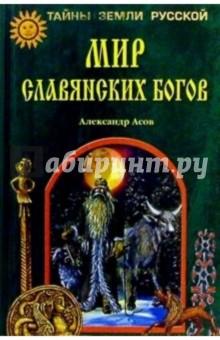 Асов Александр Игоревич Мир славянских богов