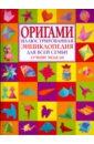 Журавлева И. В. Оригами. Иллюстрированная энциклопедия для всей семьи. Лучшие модели