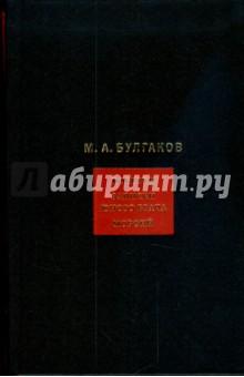 Собрание сочинений: в 8-ми томах. Т.2. Повести. Записки юного врача. Морфий