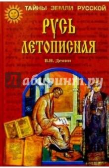 Демин Валерий Никитич Русь Летописная