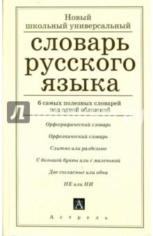 Новый школьный универсальный словарь русского языка
