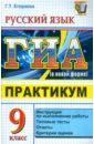 ЕГЭ. Русский язык. 9 класс. ГИА  ...