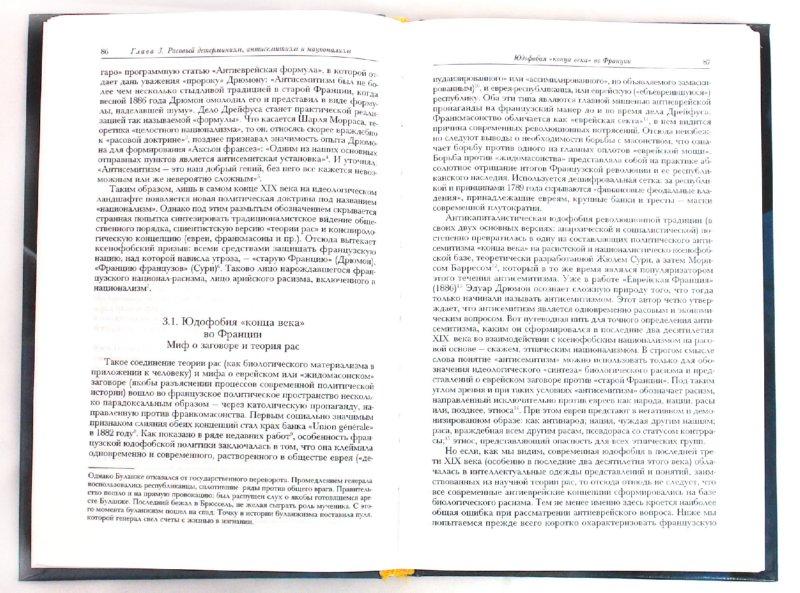 Иллюстрация 1 из 17 для Цвет и кровь: Французские теории расизма - Пьер-Андре Тагиефф | Лабиринт - книги. Источник: Лабиринт