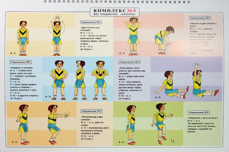 Утренней гимнастики для детей 5 6 лет