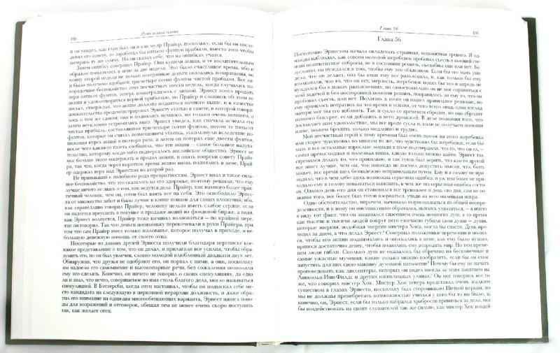 Иллюстрация 1 из 15 для Путь всякой плоти - Самуэль Батлер | Лабиринт - книги. Источник: Лабиринт