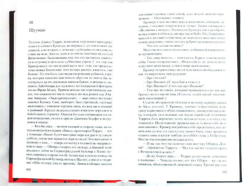 Иллюстрация 1 из 13 для Костры амбиций - Том Вулф   Лабиринт - книги. Источник: Лабиринт