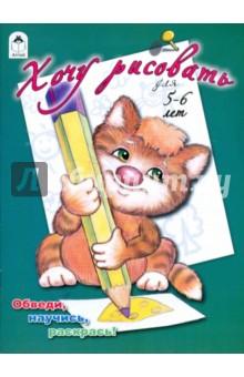 Хочу рисовать. Для 5-6 лет обложка книги. |. Издательство: Алтей, 2009 г.