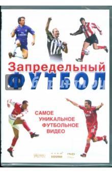 Запредельный футбол. Самое уникальное футбольное видео (DVD)