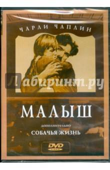 Чарли Чаплин: Малыш. Собачья жизнь (DVD)