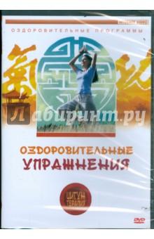Цигун-терапия: Оздоровительные упражнения (DVD)