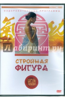 Цигун-терапия: Стройная фигура (DVD)