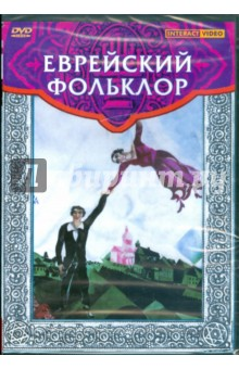 Еврейский фольклор (DVD)