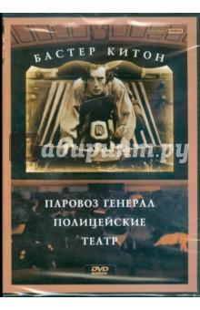 Бастер Китон: Паровоз генерала. Полицейские. Театр (DVD)