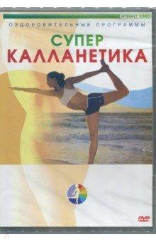 Суперкалланетика (DVD)Фильмы о спорте<br>Калланетика - гимнастика, названная именем автора (Каллан Пинкни), - эффективная система статических упражнений на растяжение и сокращение мышц. Эта оригинальная находка завоевала зарубежье. И в нашей стране она заняла одну из ведущих позиций в оздоровительной индустрии. Результаты деятельности в этой силовой гимнастике превосходит все ожидания: в рекордные сроки происходит коррекция фигуры, улучшается состояние позвоночника, значительно увеличивается гибкость. Программа Суперкалланетика включает в себя полный объем упражнений этой системы.<br>Автор - Ольга Завитова - фитнесс-менеджер, тренер-консультант;<br>автор видеопрограмм Стретчинг, Калланетика: до и после, Экспресс-шейпинг, Позвоночник - ключ к здоровью, Прощай, целлюлит.<br>В программе участвуют тренеры: Антон Макаркин, Екатерина Заславская, Кристина Бангура.<br>