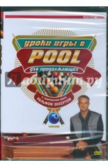 Уроки игры в Pool для продолжающих. Часть 4 (DVD)