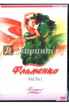 Потанцуем: Фламенко. Часть 1 (DVD)