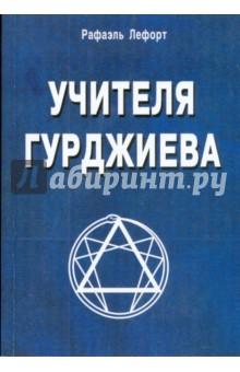 Учителя Гурджиева (история путешествия и поисков)