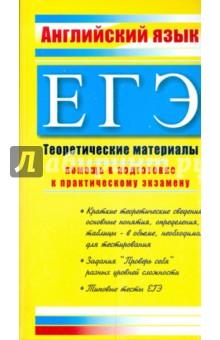 Английский язык. ЕГЭ: Теоретические материалы