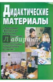 Дидактические материалы к программе Воспитание и обучение слабослышащих дошкольников