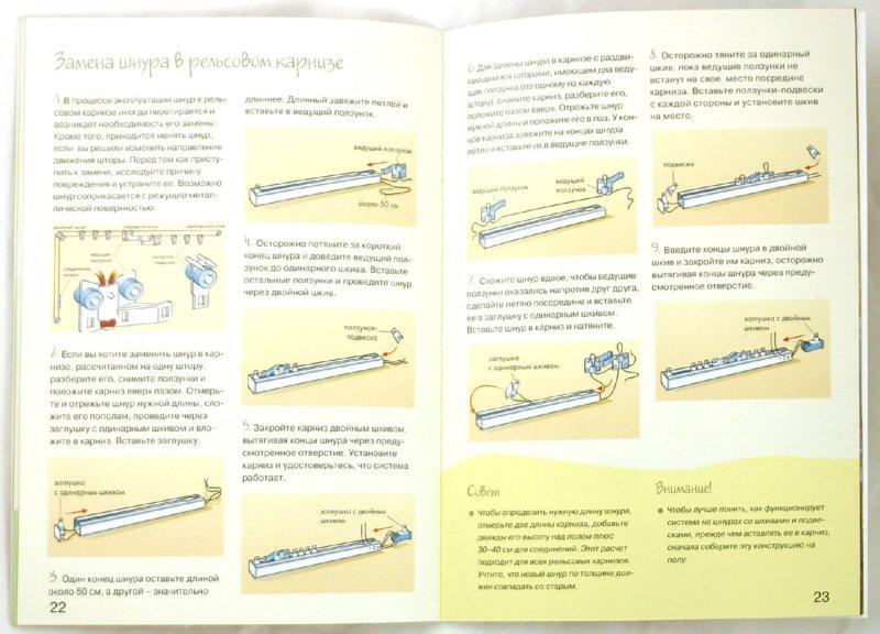 Иллюстрация 1 из 29 для Оформляем окно. Практическое руководство   Лабиринт - книги. Источник: Лабиринт