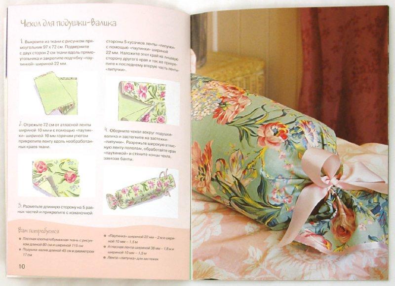 Иллюстрация 1 из 22 для Аксессуары для дома - Глория Никол | Лабиринт - книги. Источник: Лабиринт