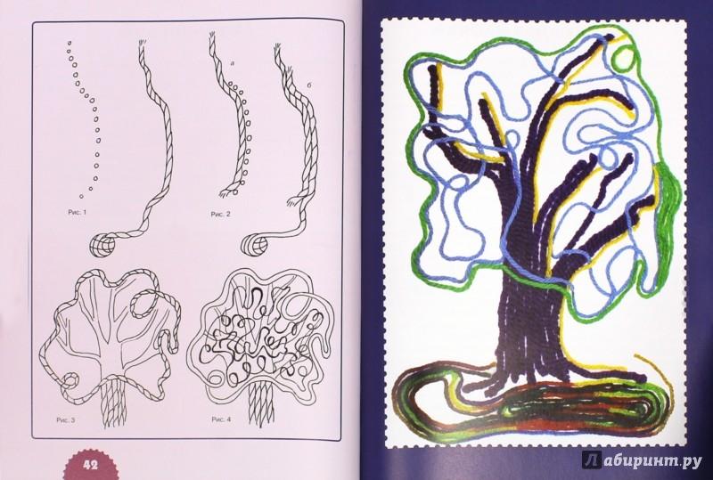 Иллюстрация 1 из 8 для Озорные подружки-нитки. Аппликация из ниток. Практическое руководство для детей - Елена Коротеева | Лабиринт - книги. Источник: Лабиринт