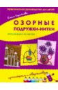 Коротеева Елена Ивановна Озорные подружки-нитки. Аппликация из ниток. Практическое руководство для детей