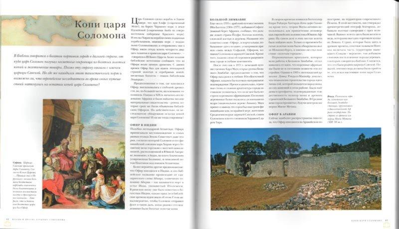 Иллюстрация 1 из 9 для Утраченные сокровища. Археологические открытия и находки - Джоэль Леви | Лабиринт - книги. Источник: Лабиринт