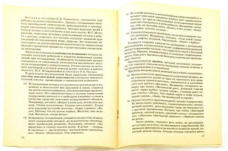Иллюстрация 1 из 4 для Дидактические игры на уроках естествознания: Методические рекомендации - Т.М. Лифанова   Лабиринт - книги. Источник: Лабиринт