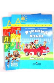 Климанова, Бабушкина - Русский язык: Учебник для 2 класса. В 2 частях.
